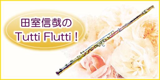 田室信哉のTutti Flutti!